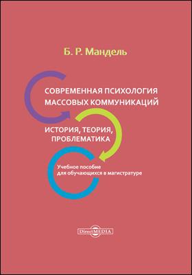 Современная психология массовых коммуникаций : история, теория, проблематика: учебное пособие