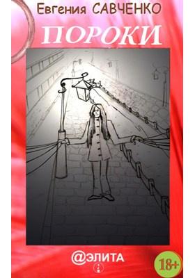 Пороки : (Плохие приметы нашего детства): любовный роман с элементами мистики