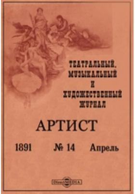 Артист. Театральный, музыкальный и художественный журнал. 1891. № 14, Апрель. Апрель