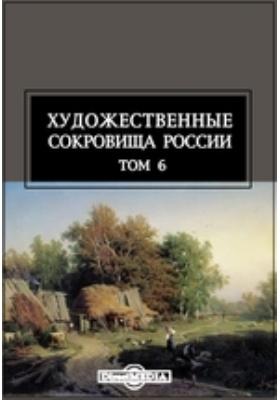 Художественные сокровища России. Т. 6