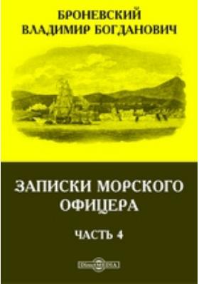 Записки морского офицера, Ч. 4