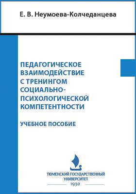 Педагогическое взаимодействие с тренингом социально-психологической компетентности: учебное пособие