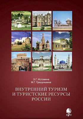 Внутренний туризм и туристские ресурсы России: учебное пособие