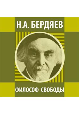 Философ свободы. Собрание сочинений Н.А. Бердяева