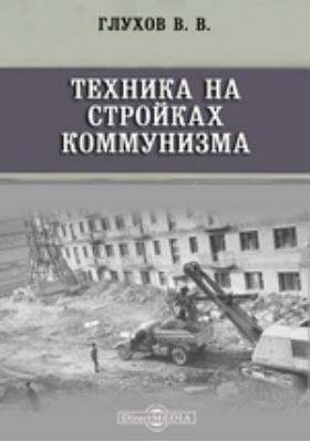 Техника на стройках коммунизма