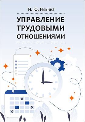 Управление трудовыми отношениями: учебно-методическое пособие