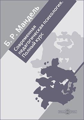 Современная педагогическая психология : Полный курс: иллюстрированное учебное пособие для студентов всех форм обучения