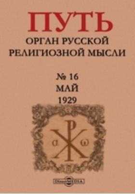 Путь. Орган русской религиозной мысли. 1929. № 16, Май