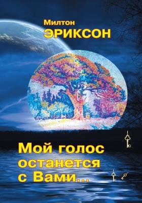 Мой голос останется с Вами = My voice will go with you: научно-популярное издание