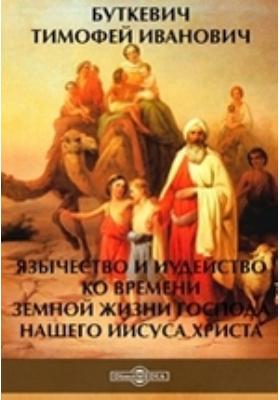 Язычество и иудейство ко времени земной жизни господа нашего Иисуса Христа
