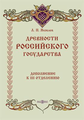 Древности Российского государства, дополнение к III отделению. Русские...