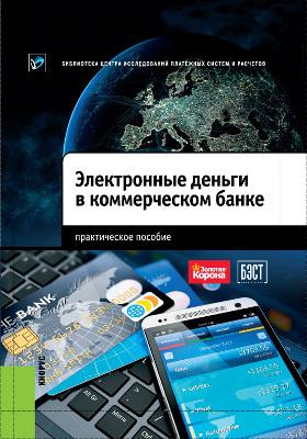 Электронные деньги в коммерческом банке: практическое пособие