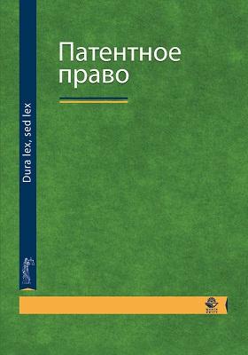 Патентное право: учебное пособие