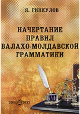 Начертание правил валахо-молдавской грамматики
