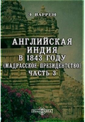 Английская Индия в 1843 году (Мадрасское президентство), Ч. 3