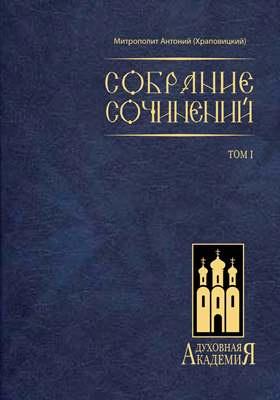 Собрание сочинений: духовно-просветительское издание. В 2 т. Т. I