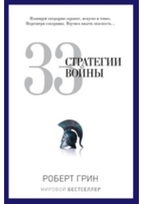 33 стратегии войны: научно-популярное издание