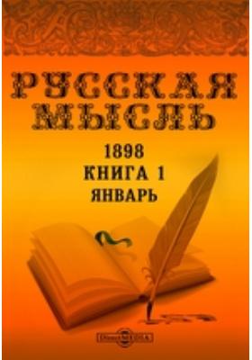 Русская мысль: журнал. 1898. Книга 1, Январь