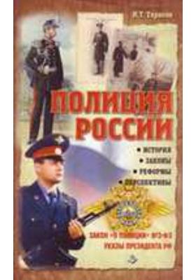 Полиция России. История, законы, реформы, перспективы