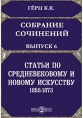 Собрание сочинений, изданное Императорскою Академиею наук 1858-1873. Вып. 6. Статьи по средневековому и новому искусству