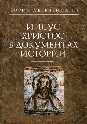 Иисус Христос в документах истории: монография