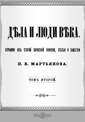 Дела и люди века : отрывки из старой записной книжки, статьи и заметки: публицистика. Т. 2