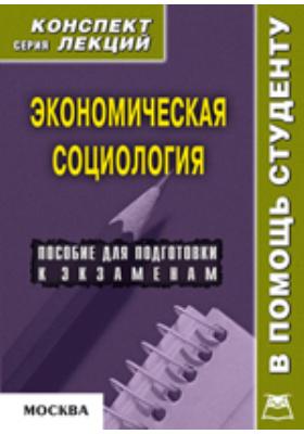 Экономическая социология: учебное пособие