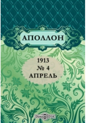 Аполлон: журнал. 1913. № 4, Апрель