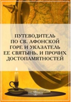 Путеводитель по св. Афонской горе и указатель ее святынь, и прочих достопамятностей: путеводитель