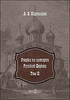 Очерки по истории Русской Церкви: монография : в 2 томах. Том 2