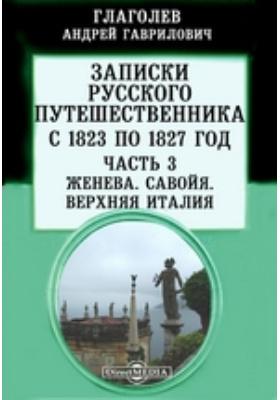 Записки русского путешественника А. Глаголева, с 1823 по 1827 год Савойя. Верхняя Италия, Ч. 3. Женева