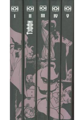 Собрание сочинений. В 5 томах : Сборники рассказов. Воспоминания