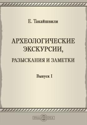 Археологические экскурсии, разыскания и заметки. Выпуск 1