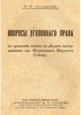 Вопросы уголовного права в практике сената по делам, восходившим из Московского Мирового Съезда