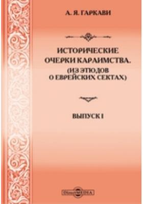 Исторические очерки караимства : (Из этюдов о еврейских сектах). Вып. I