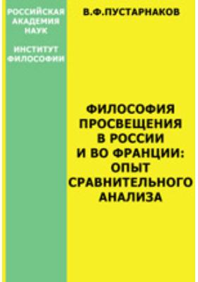 Философия Просвещения в России и во Франции: опыт сравнительного анализа: монография