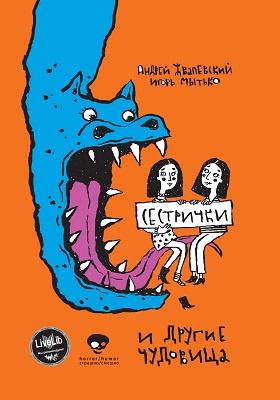 Сестрички и другие чудовища: художественная литература