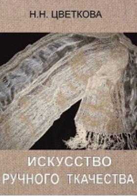 Искусство ручного ткачества: монография