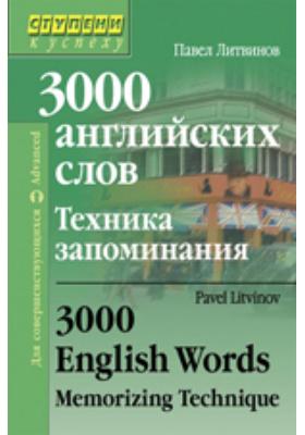 3000 английских слов : Техника запоминания: учебное  пособие