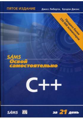 Освой самостоятельно C++ за 21 день : 5-е издание