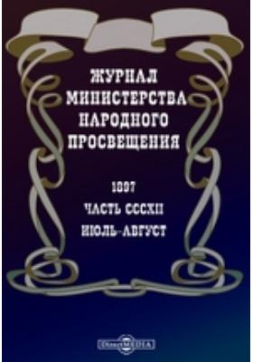 Журнал Министерства Народного Просвещения, Ч. 312. Июль-август