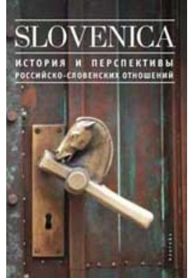 SLOVENICA : история и перспективы российско-словенских отношений: альманах