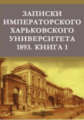 Записки Императорского Харьковского Университета: журнал. 1893. Книга 1