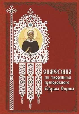 Симфония по творениям преподобного Ефрема Сирина