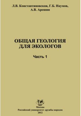 Общая геология для экологов. В 2-х ч: учебное пособие, Ч. 1