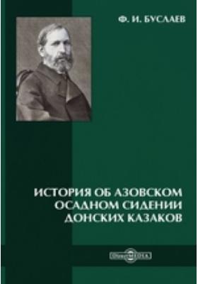 История об Азовском осадном сидении Донских казаков