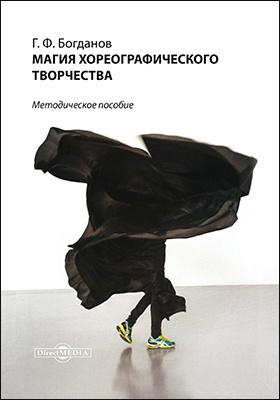 Магия хореографического творчества: методическое пособие