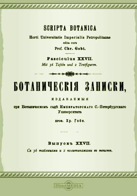 Ботанические записки, издаваемые при Ботаническом саде Императорского С.-Петербургского университета. Т. 27