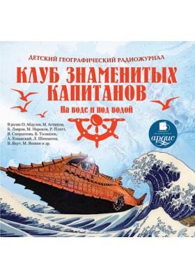 Детский географический радиожурнал. Клуб знаменитых капитанов: На воде и под водой