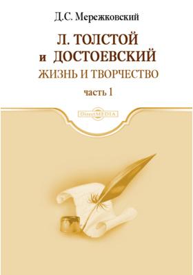 Л. Толстой и Достоевский : Жизнь и творчество, Ч. 1